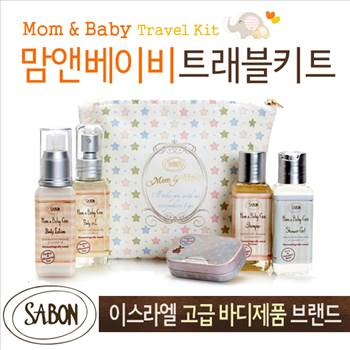 mombaby_travelkit_01_600.jpg by bnote