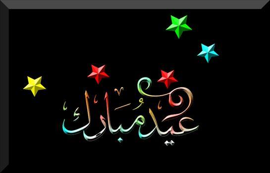 Eid-Mubarak-GIF-Images-16.gif by mohsen dehbashi