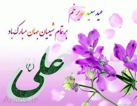 www.araaas.ir-2.gif by mohsen dehbashi