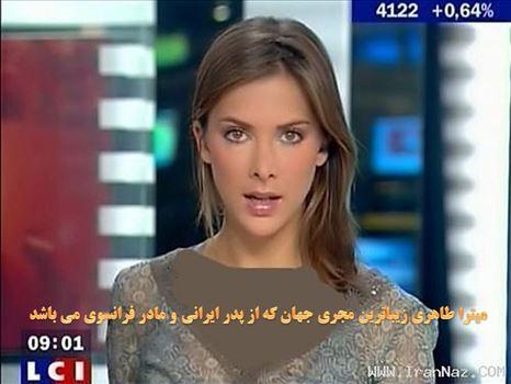 10.jpg -  (http://axnegar.fahares.com/axnegar/w5BlwxMh18Fx2Q/4943736.jpg) میترا طاهری زیباترین مجری جهان که از پدر ایرانی و مادر فرانسوی می باشد او به طور چند سال متوالی به عنوان زیباترین مجری جهان شناخته شده است و هم اکنون به عنوان مجری خبری در شبکه LCI فرانسه م