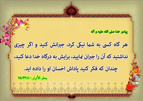 Beautiful-sayings-of-Prophet-Muhammad-0.jpg by mohsen dehbashi