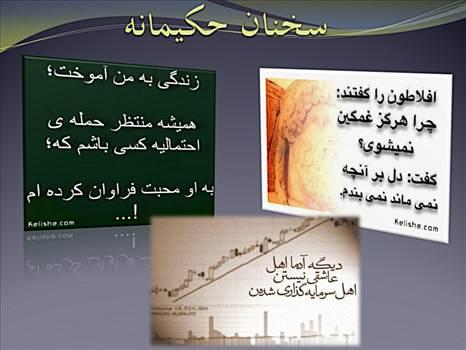 سخنان حکیمانه by mohsen dehbashi