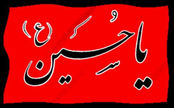 عکس-و-گیف-متحرک-شهادت-امام-حسین-6.gif by mohsen dehbashi