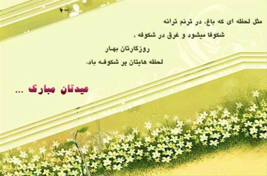 nowruz-95-card-congratulations-8.jpg by mohsen dehbashi