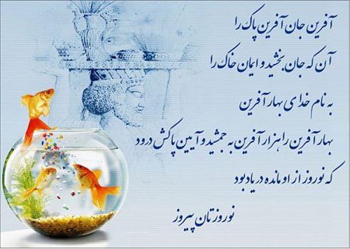 عکس-کارت-پستال-تبریک-عید-نوروز-با-متن-شعر-و-جملات-زیبا-7.jpg -