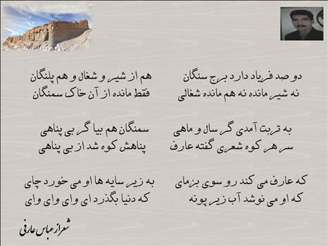 شاعر سنگان عباس عارفی by mohsen dehbashi