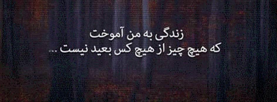 سخنان حکیمانه،وپندهای بزرگان by mohsen dehbashi
