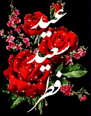 AKSGIF_IR_pass_over_GIF_تصاویر_متحرک_عید_فطرm.gif by mohsen dehbashi