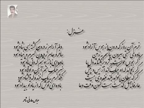 عباس عارفی شاعر by mohsen dehbashi