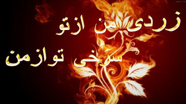 چهارشنبه سوری 96.gif by mohsen dehbashi