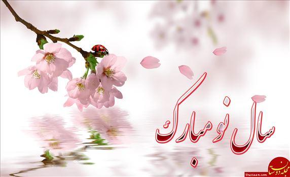 تبریک-عید-نوروز-97-2.jpg by mohsen dehbashi