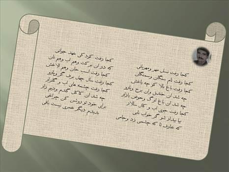 عارف بزرگ سنگان عباس عارفی by mohsen dehbashi