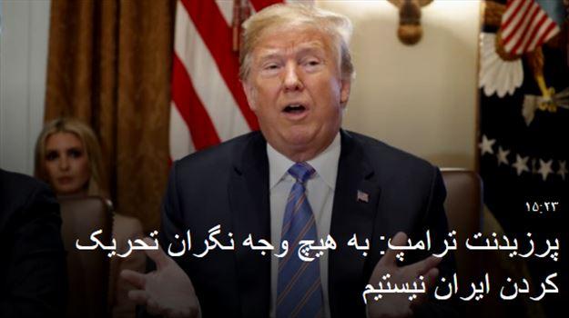2018-07-23_185720.png - درجواب روحانی،آمریکا بادم شیربازی نکند