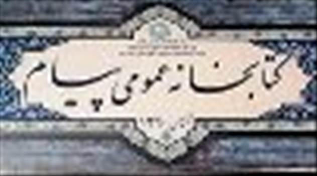 پیام by seyyed mohsen