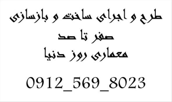 افشین لکی پور آرشیتکت by afshin lakipoor