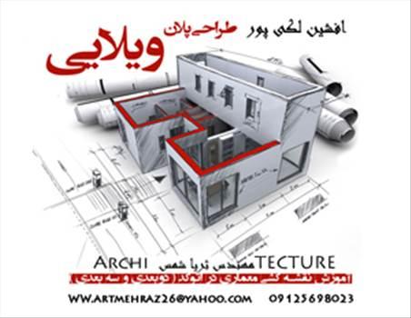 آرشیتکت افشین لکی پور by afshin lakipoor