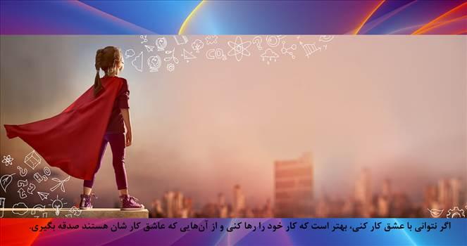 home head-1.png by Acef Ebrahimi