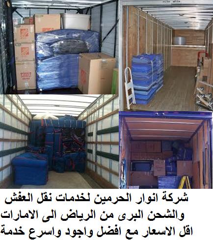 نقل عفش من الرياض للامارات.png  by bareeqjeddah