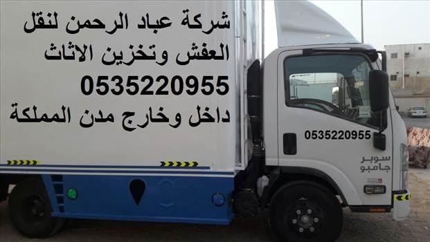 __نقل العفش وتخزين الاث - نسخة.jpg by bareeqjeddah