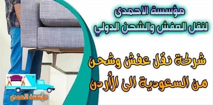 https://corner-ksa.blogspot.com/2020/03/Shipping-from-Jeddah-to-Jordan_17.html شركة نقل عفش من جدة الى الاردن by bareeqjeddah