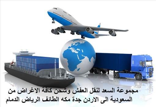 https://in-kedmetk.blogspot.com/2020/02/shipping-furniture-from-jeddah-to-jordan.html شركة نقل عفش من جدة الى الاردن by bareeqjeddah