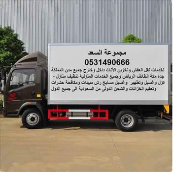 https://in-kedmetk.blogspot.com/2001/01/transfer-furniture-jeddah.html شركة نقل عفش بجدة by bareeqjeddah