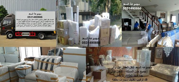 https://in-kedmetk.blogspot.com/2019/05/Movers-in-Jeddah-Al-Hamdaniya-Al-Samer.html شركة نقل عفش بجدة الحمدانية - https://in-kedmetk.blogspot.com/2019/05/Movers-in-Jeddah-Al-Hamdaniya-Al-Samer.html شركة نقل عفش بجدة الحمدانية