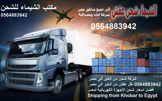 https://riyadh-transfer.blogspot.com/2019/12/Shipping-from-Saudi-Arabia-to-Egypt.html شركة شحن من السعودية الى مصر