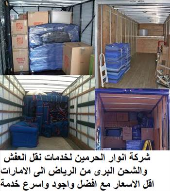 https://shipping-ksa.blogspot.com نقل وشحن عفش