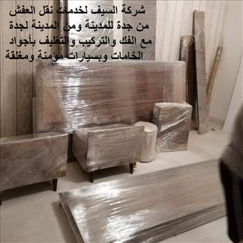 https://higaz.blogspot.com/2001/02/moving-furniture-from-saudi-arabia-to-jordan.html شركة نقل عفش من جدة الي الاردن - https://higaz.blogspot.com/2001/02/moving-furniture-from-saudi-arabia-to-jordan.html شركة نقل عفش من جدة الي الاردن