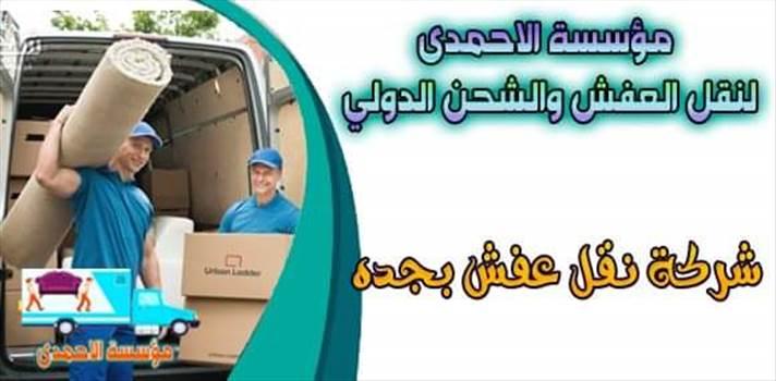 https://corner-ksa.blogspot.com/2011/01/Moving-Furniture-in-Jeddah-hamdaniya-samer-abhor-abhor.html شركة نقل عفش بجدة - https://corner-ksa.blogspot.com/2011/01/Moving-Furniture-in-Jeddah-hamdaniya-samer-abhor-abhor.html شركة نقل عفش بجدة