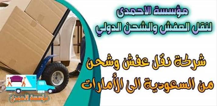 https://corner-ksa.blogspot.com/2020/03/Shipping-from-Jeddah-to-Dubai-Emirates_2.html شركة نقل عفش من جدة الى الامارات by bareeqjeddah